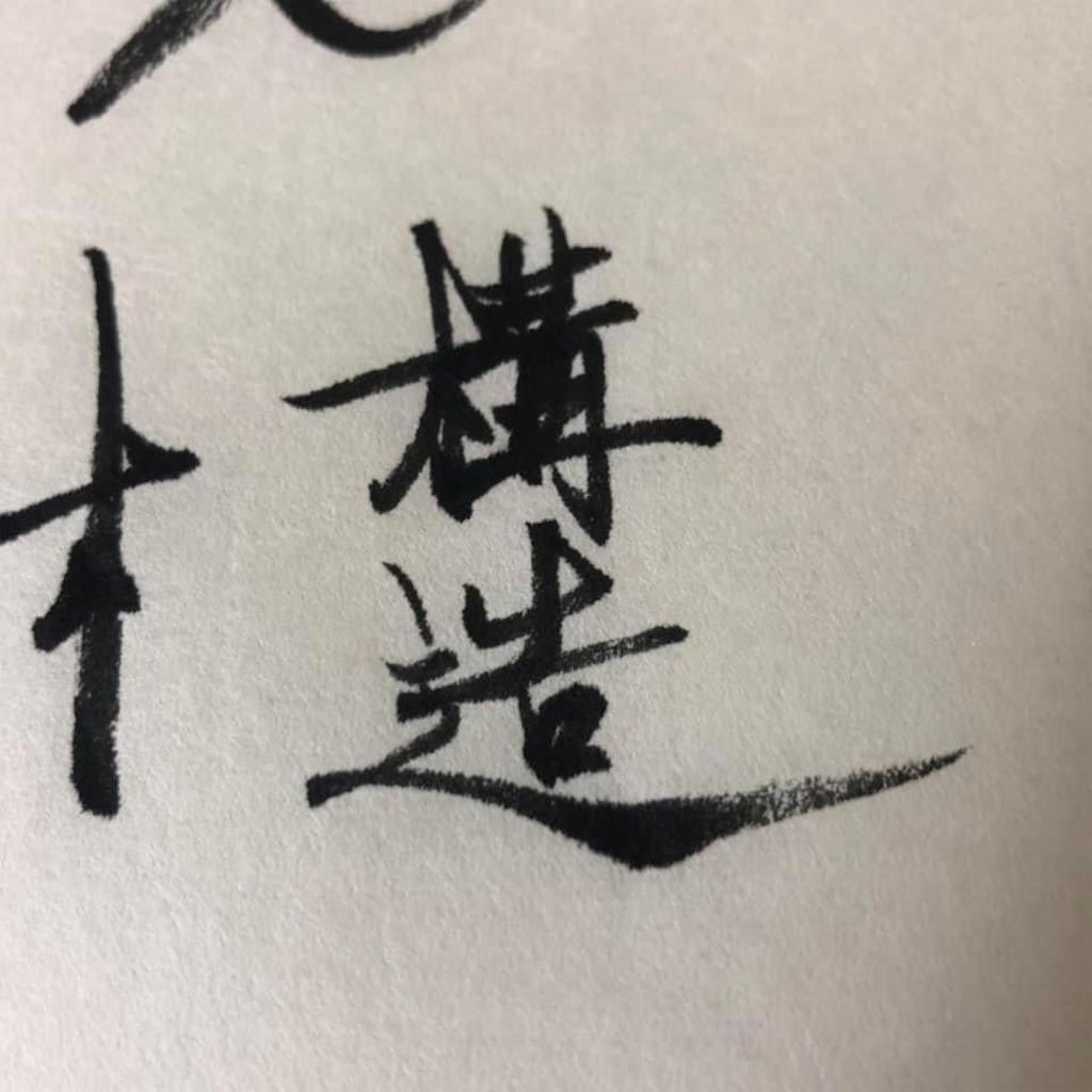 f:id:tsuji-shinkyuin:20210517080711j:image