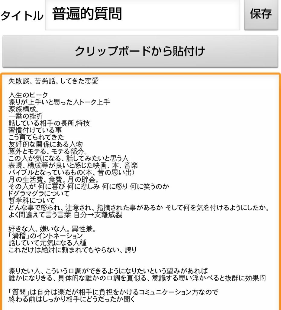 f:id:tsuji3472:20161014113002j:plain