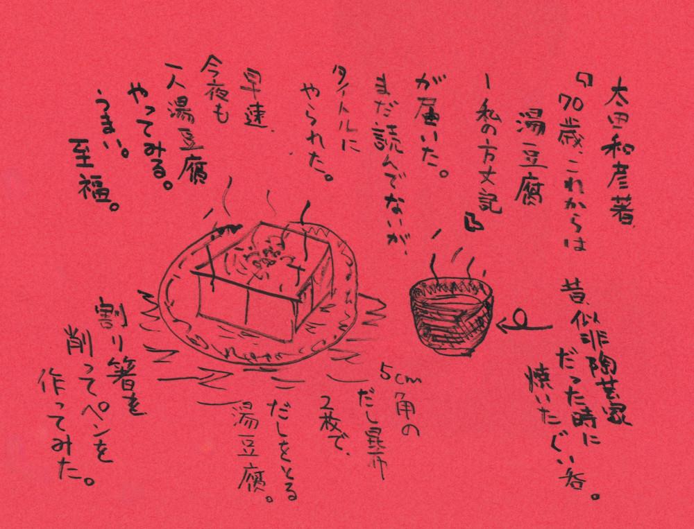 太田和彦著『70歳、これからは湯豆腐 私の方丈記』が届いた。まだ読んでいないが、タイトルにやられた。早速、今夜も一人湯豆腐やってみる。うまい。至福。昔、似非陶芸家だったときに焼いたぐい飲み。5センチ角のだし昆布二枚でだしをとる湯豆腐。割りばしを削ってペンを作ってみた。