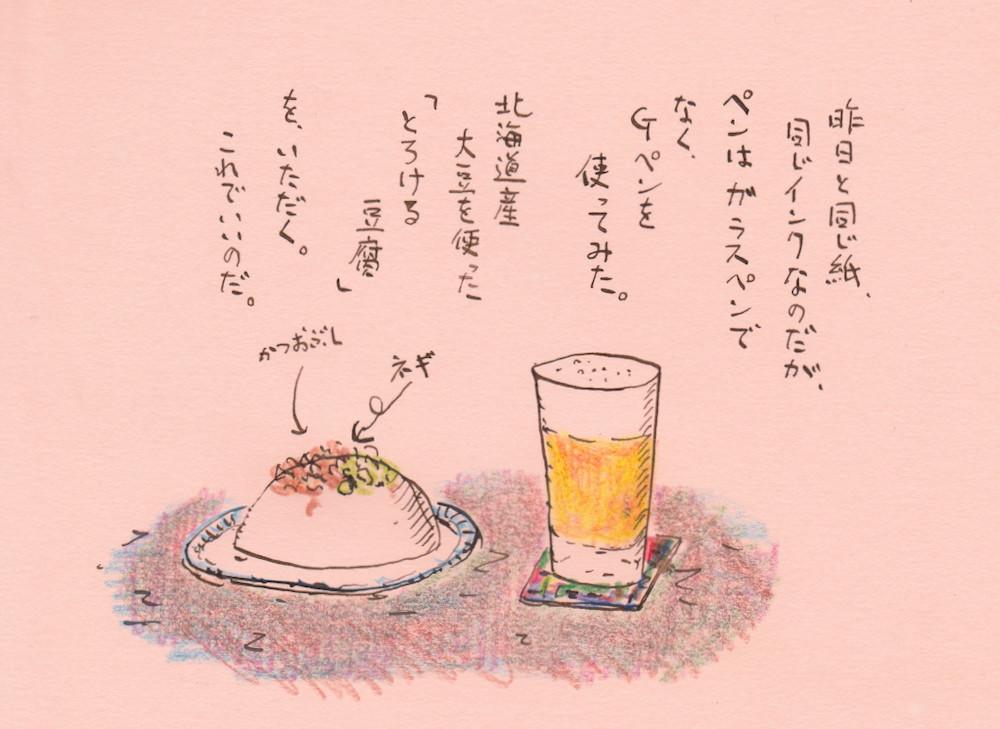昨日と同じ紙、同じインクなのだが、ペンはガラスペンでなくGペンを使ってみた。北海道産大豆を使った「とろける豆腐」をいただく。これでいいのだ。