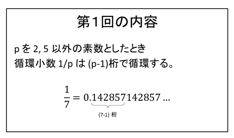 循環小数(1): フェルマーの小定理 - tsujimotterのノートブック