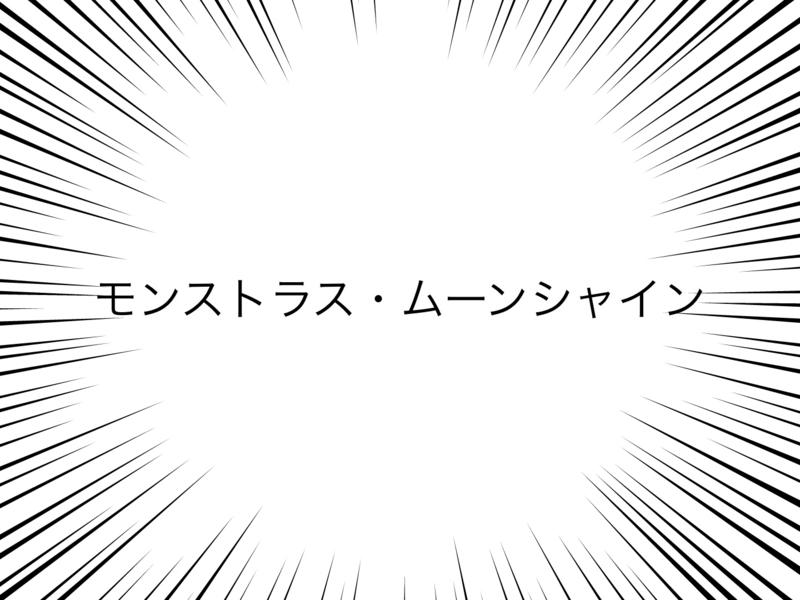 f:id:tsujimotter:20141223125358j:plain:w320