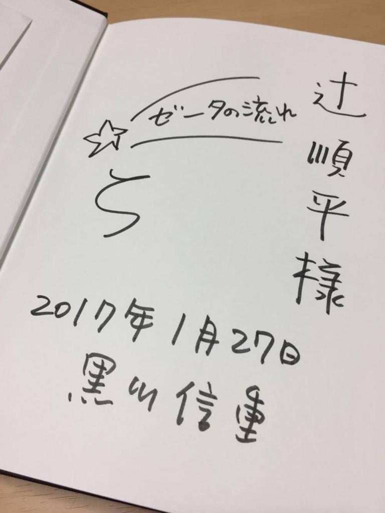 f:id:tsujimotter:20170205220725j:plain:w280
