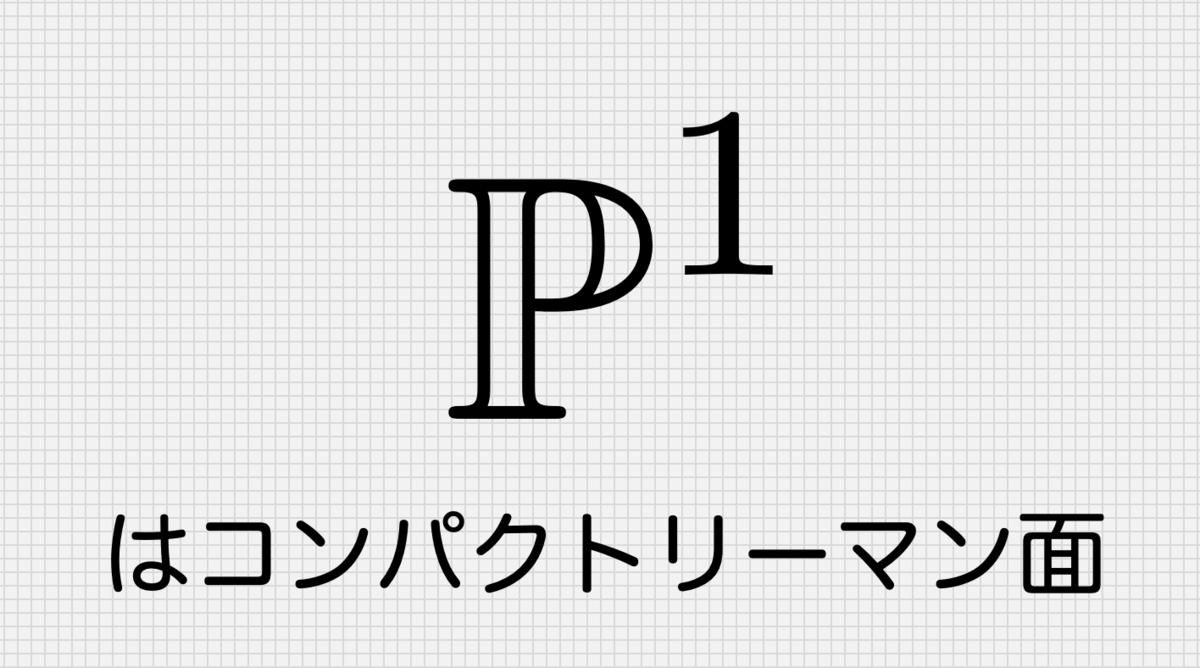 f:id:tsujimotter:20210308133520p:plain:w300