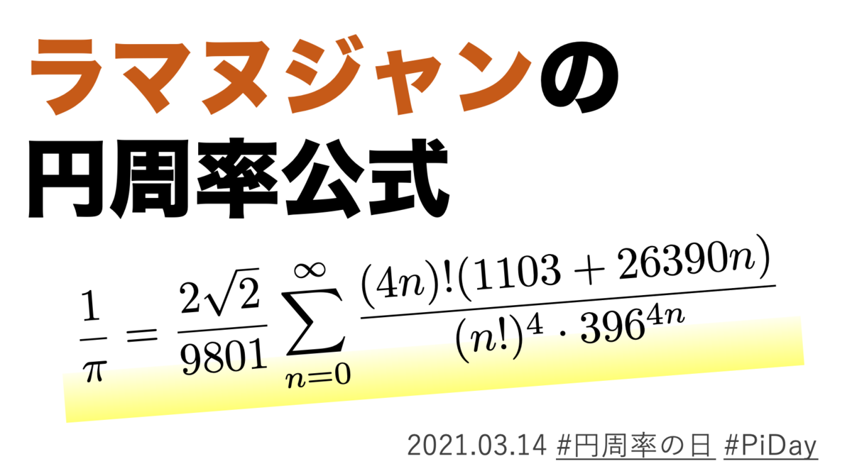 f:id:tsujimotter:20210314030658p:plain:w400