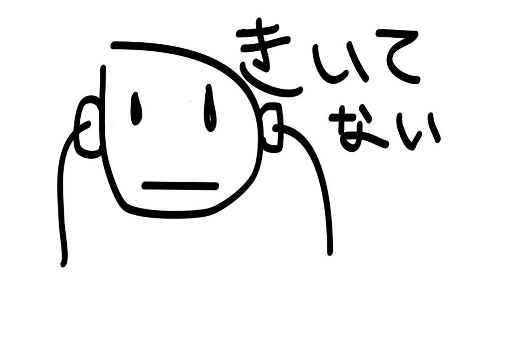 f:id:tsujitaku50:20170121121108j:plain
