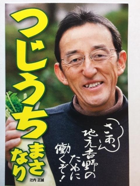 f:id:tsujiuchimasanari:20200208224936j:plain