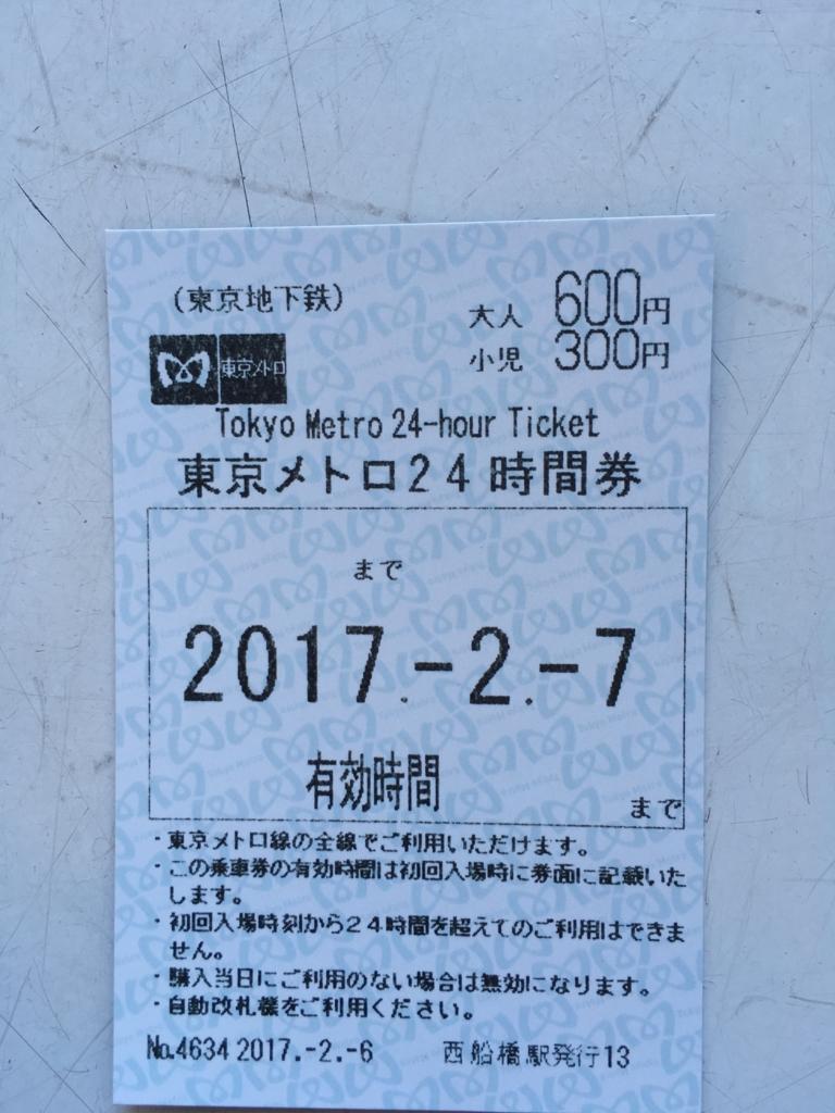 f:id:tsuka1128bldg:20170208123935j:plain