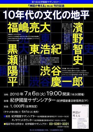 20100710051641