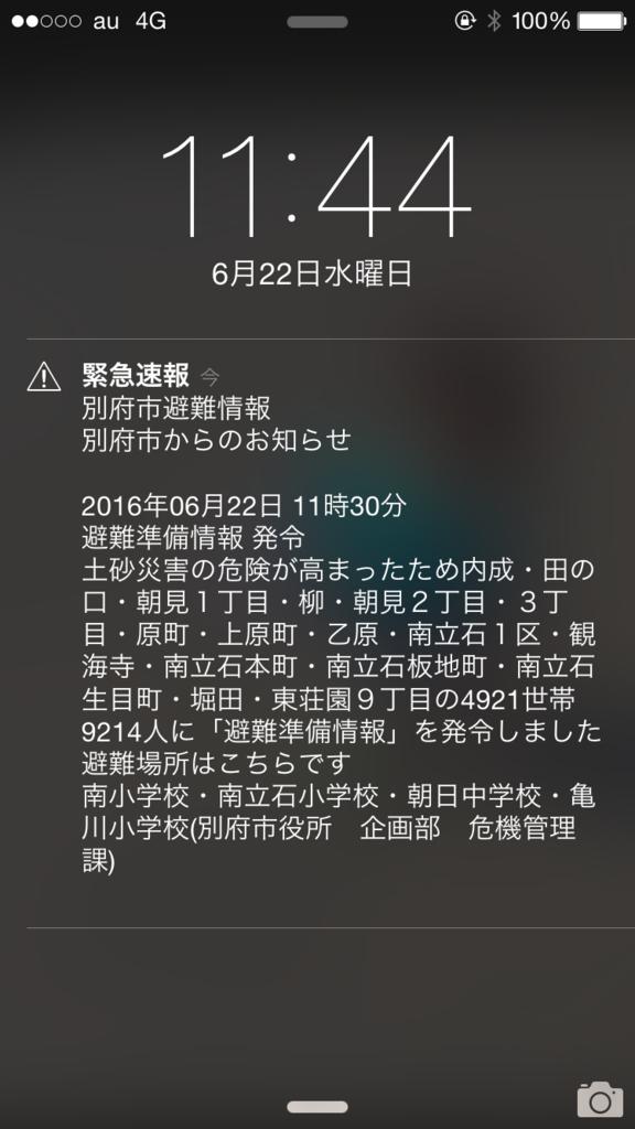 f:id:tsukachan330:20160628000715p:plain