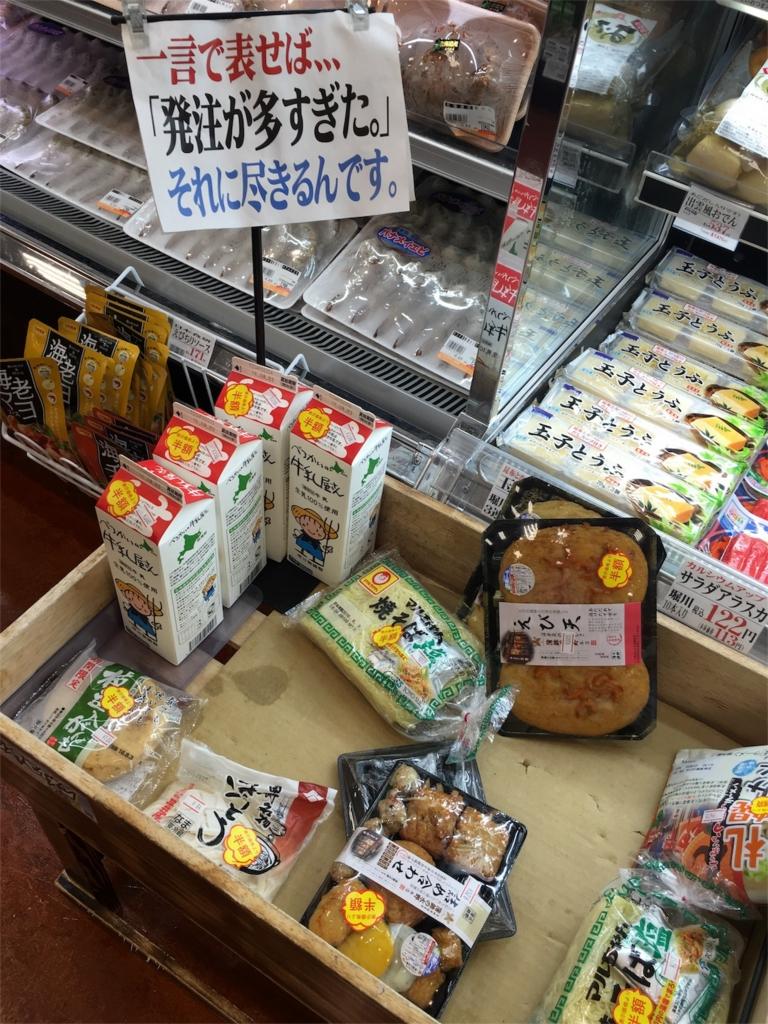 f:id:tsukachan330:20160820224306j:plain