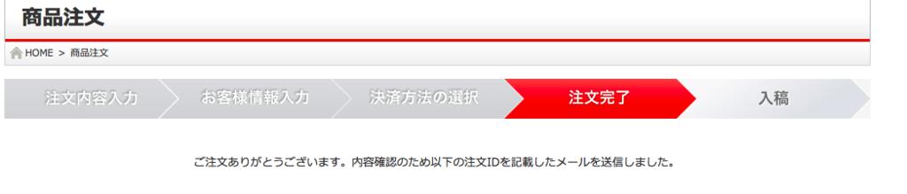 f:id:tsukachan330:20170215235439p:plain
