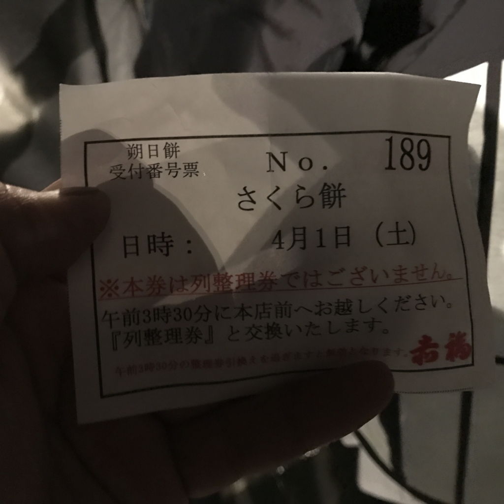 f:id:tsukachan330:20170403213925j:plain