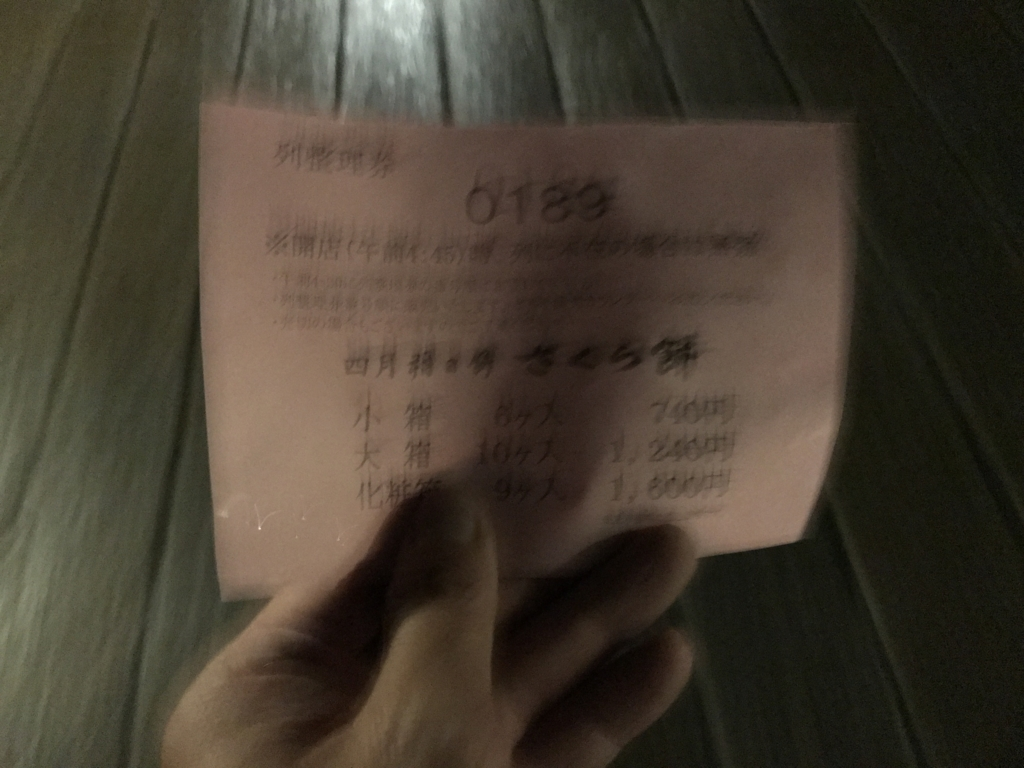 f:id:tsukachan330:20170403221838j:plain