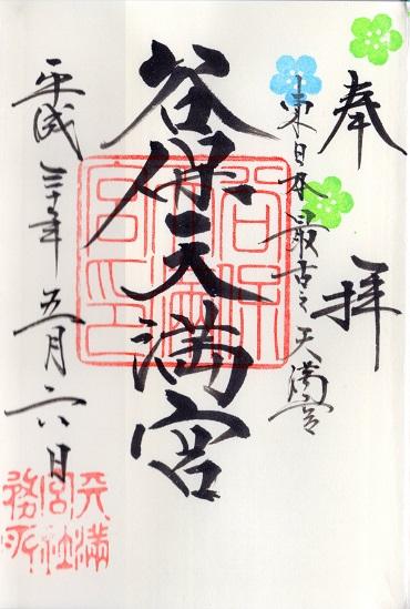 f:id:tsukahara28bokuden:20180616230028j:plain