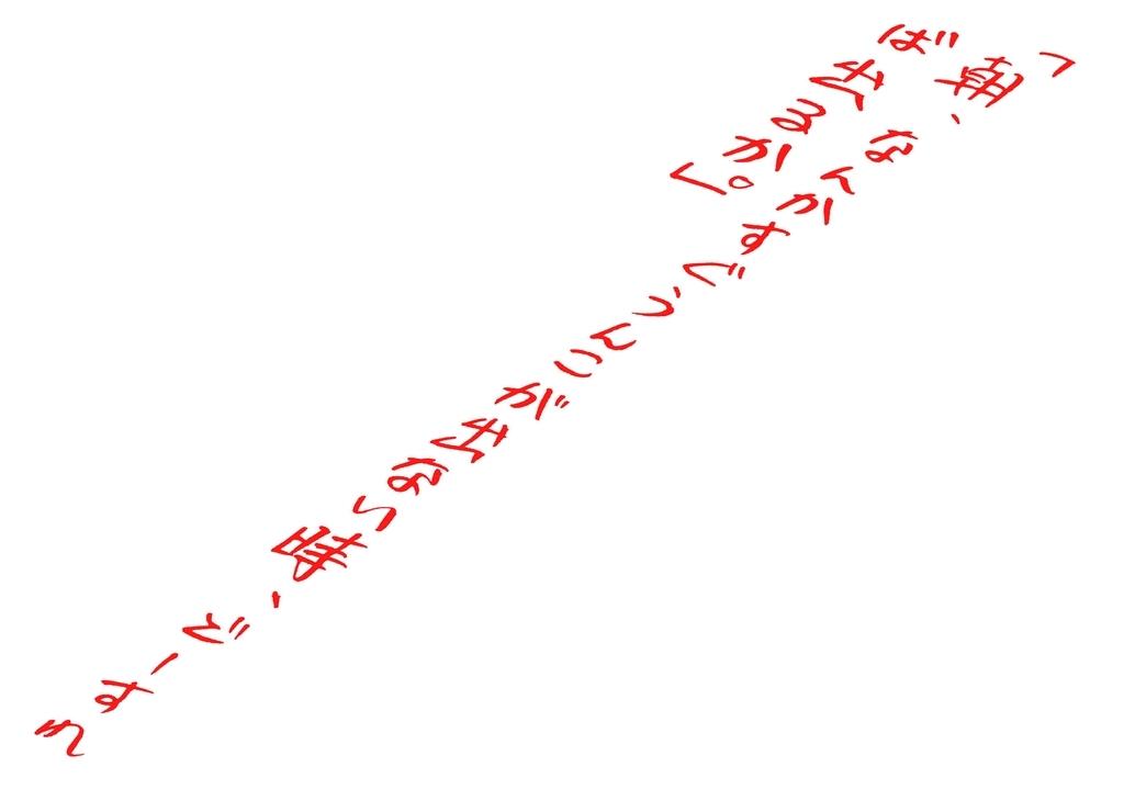f:id:tsukarukatamade:20181006161829j:plain