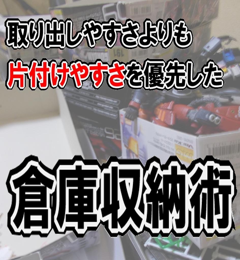 f:id:tsukarukatamade:20181019235854j:plain