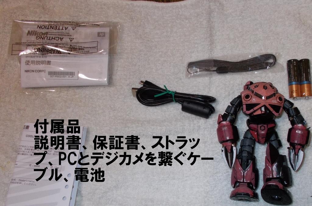 f:id:tsukarukatamade:20181023021659j:plain