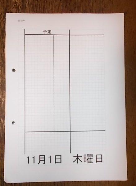 f:id:tsukarukatamade:20181029054031j:plain