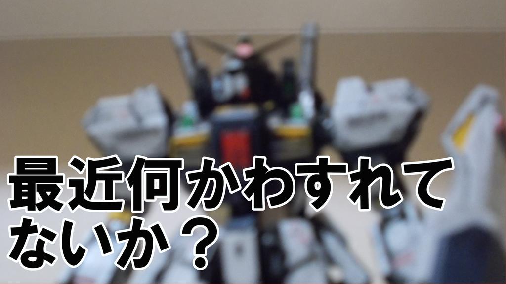 f:id:tsukarukatamade:20190125100229j:plain