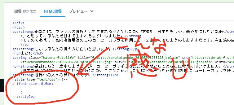 f:id:tsukarukatamade:20190709022703p:plain