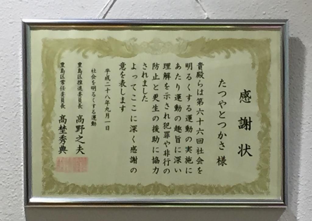 f:id:tsukasamusic1017gt:20161227003718j:plain