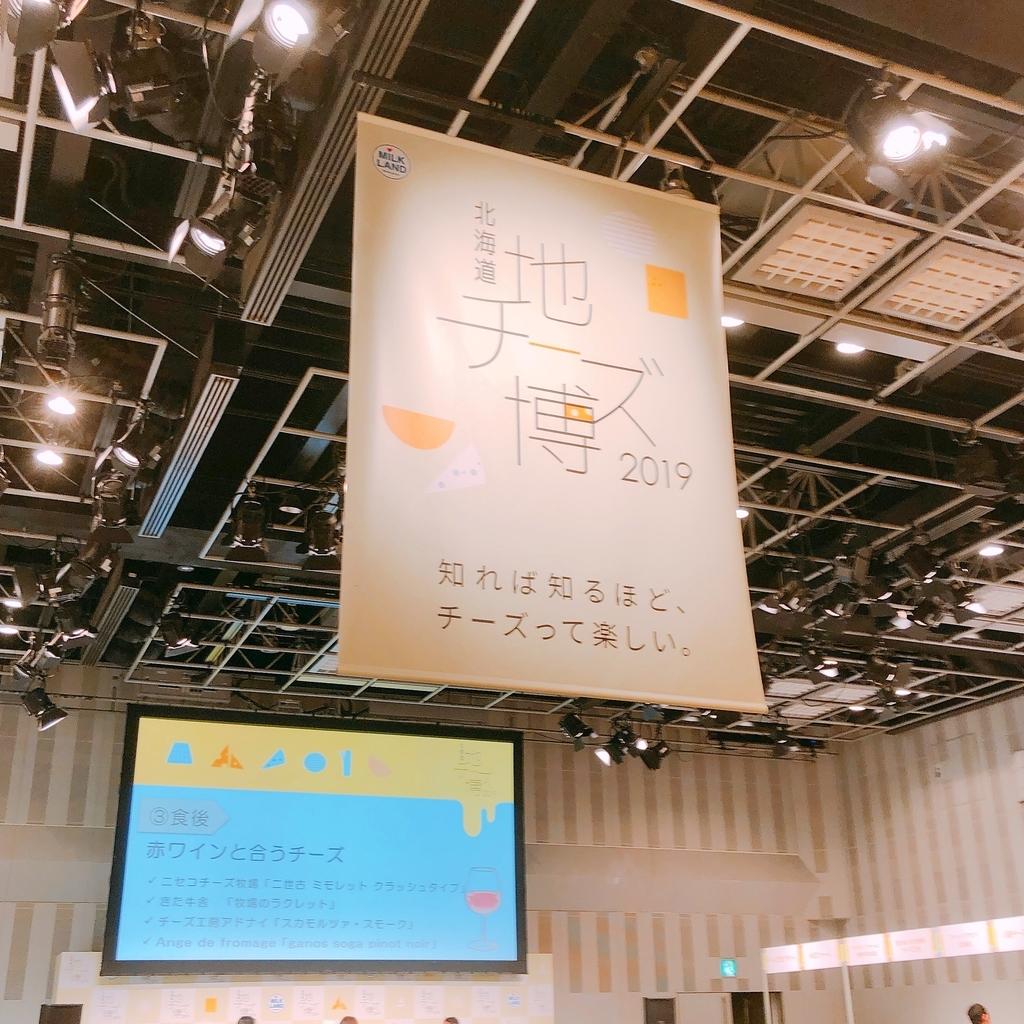 北海道地チーズ博2019