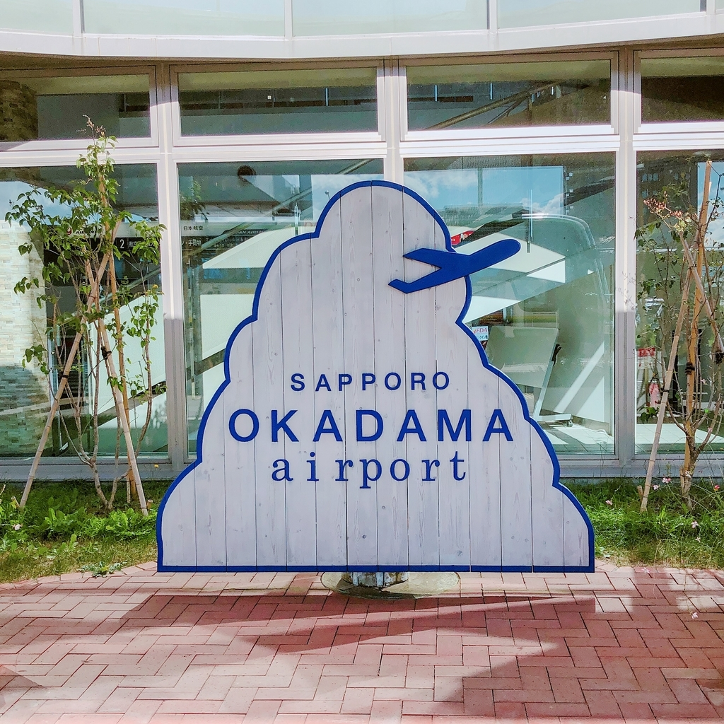 北海道旅行 札幌丘珠空港