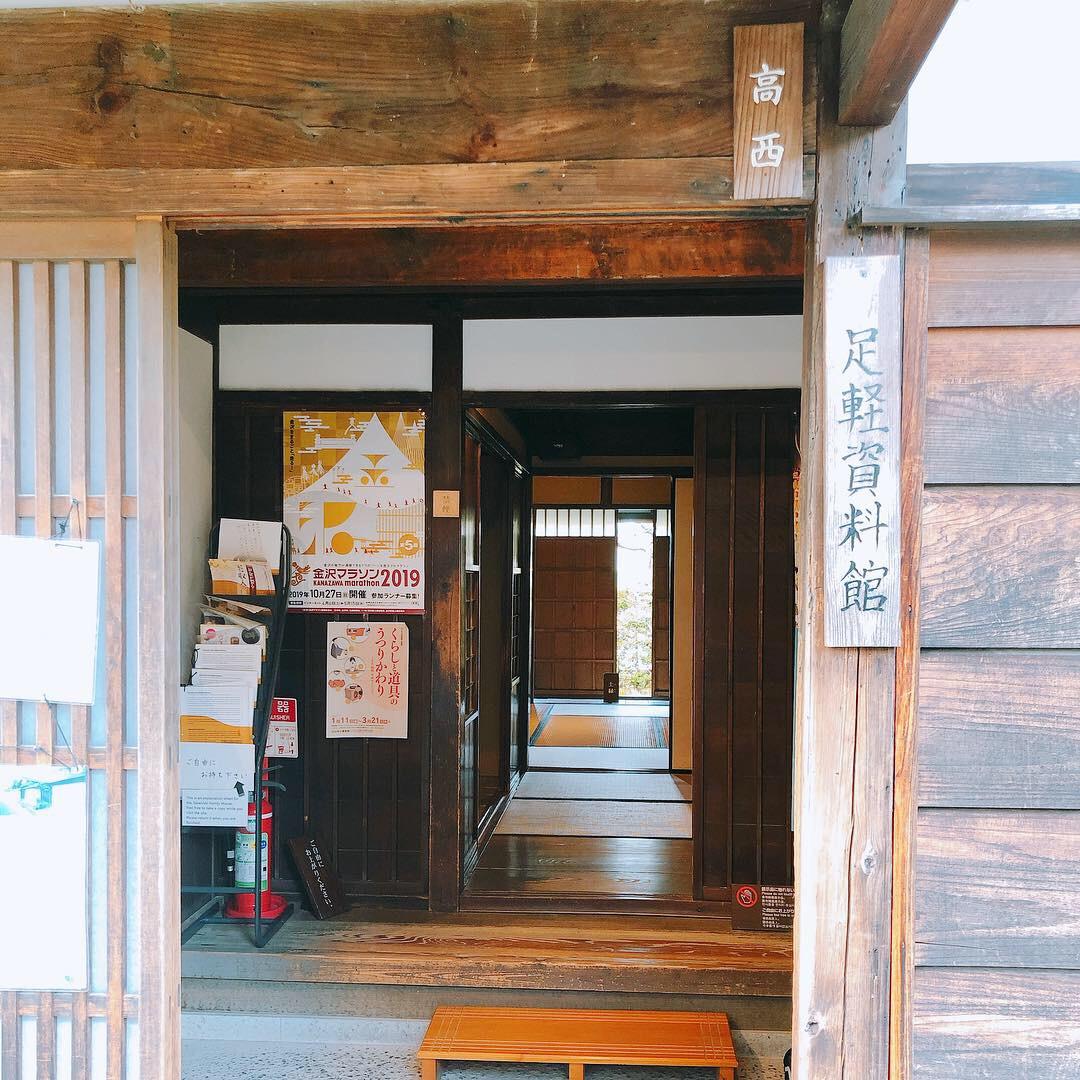 金沢旅行 武家屋敷跡 金沢市足軽資料館