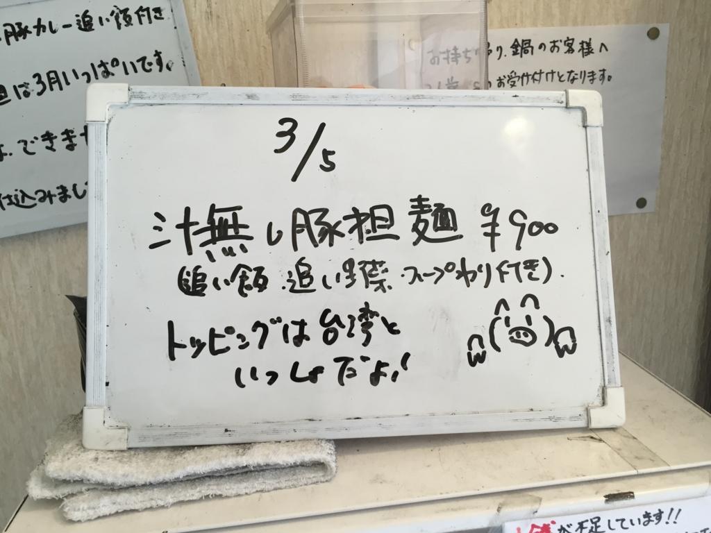 f:id:tsukemen0:20160417080437j:plain