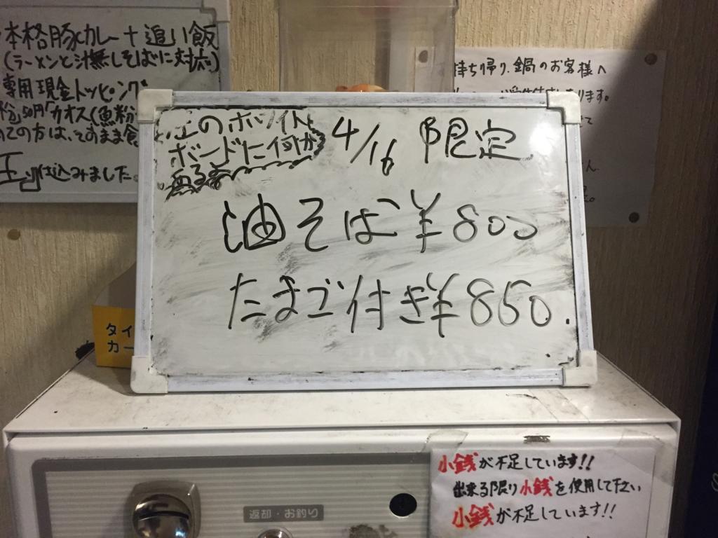 f:id:tsukemen0:20160417135727j:plain