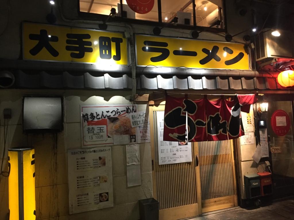 f:id:tsukemen0:20160809071512j:plain