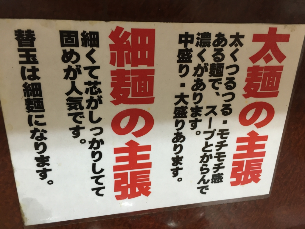 f:id:tsukemen0:20160809182232j:plain