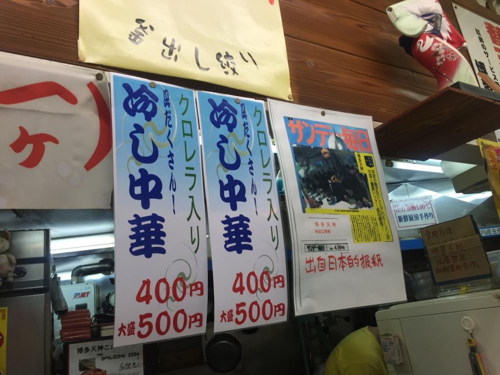 f:id:tsukemen0:20160815002710j:plain
