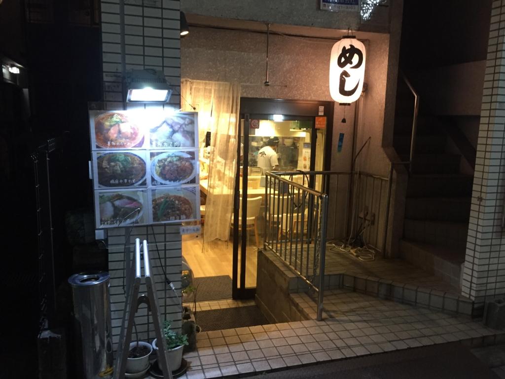 f:id:tsukemen0:20160828130740j:plain