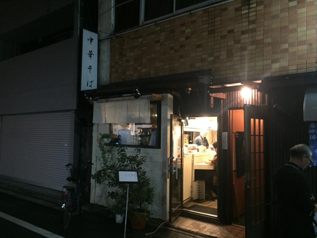 f:id:tsukemen0:20161012034810j:plain