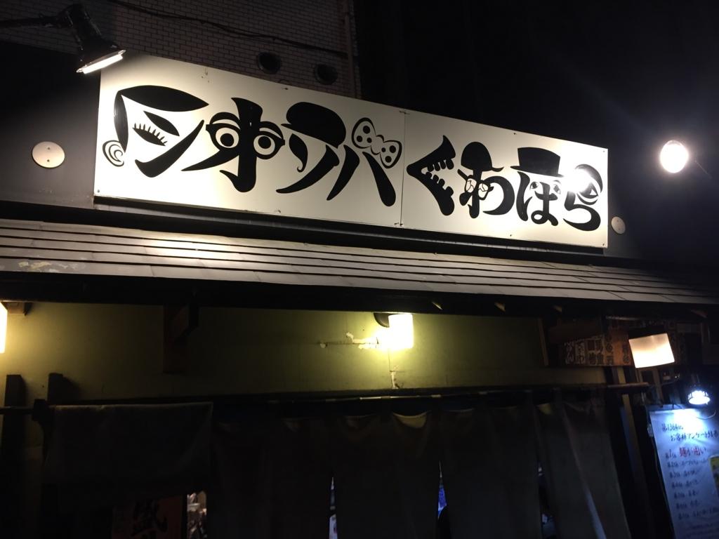 f:id:tsukemen0:20161012041320j:plain