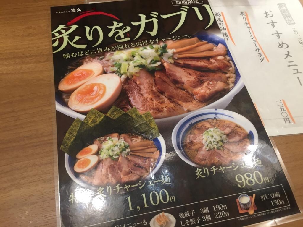 f:id:tsukemen0:20170703001029j:plain
