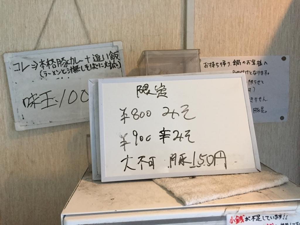 f:id:tsukemen0:20170704232639j:plain