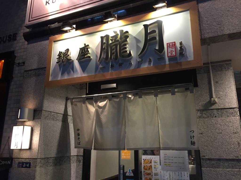 f:id:tsukemen0:20170713002010j:plain