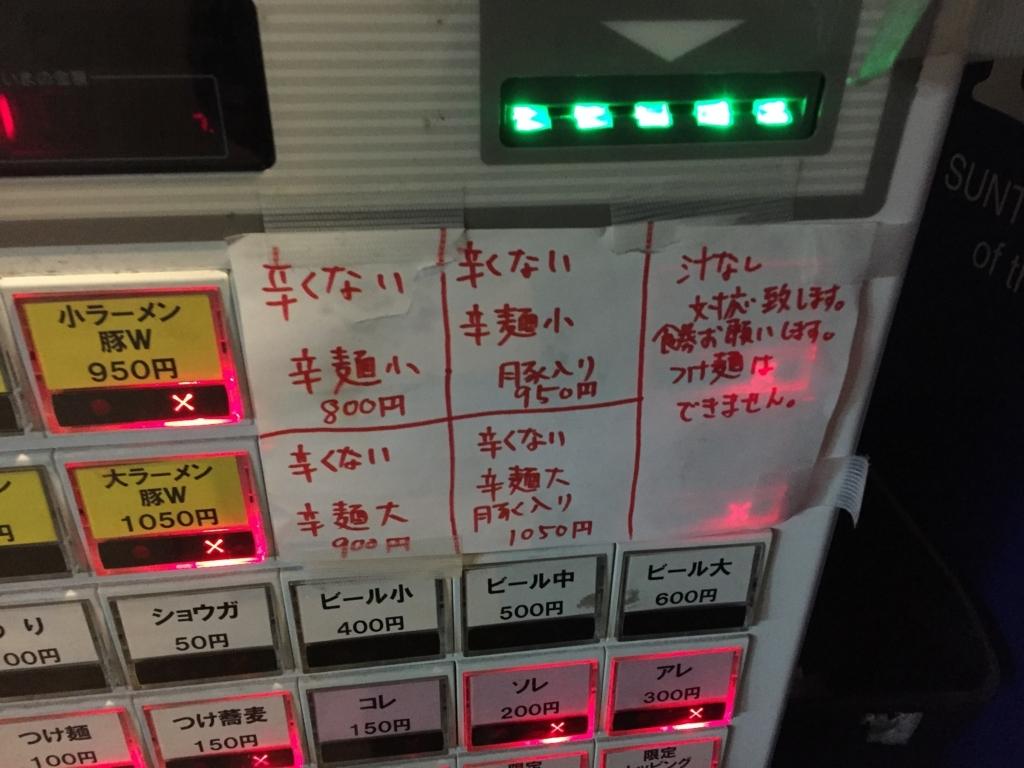 f:id:tsukemen0:20170715045244j:plain