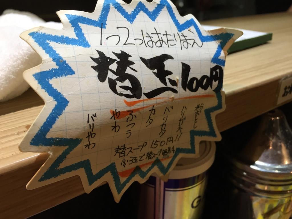 f:id:tsukemen0:20170716184510j:plain