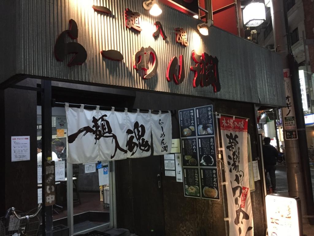 f:id:tsukemen0:20170716190128j:plain