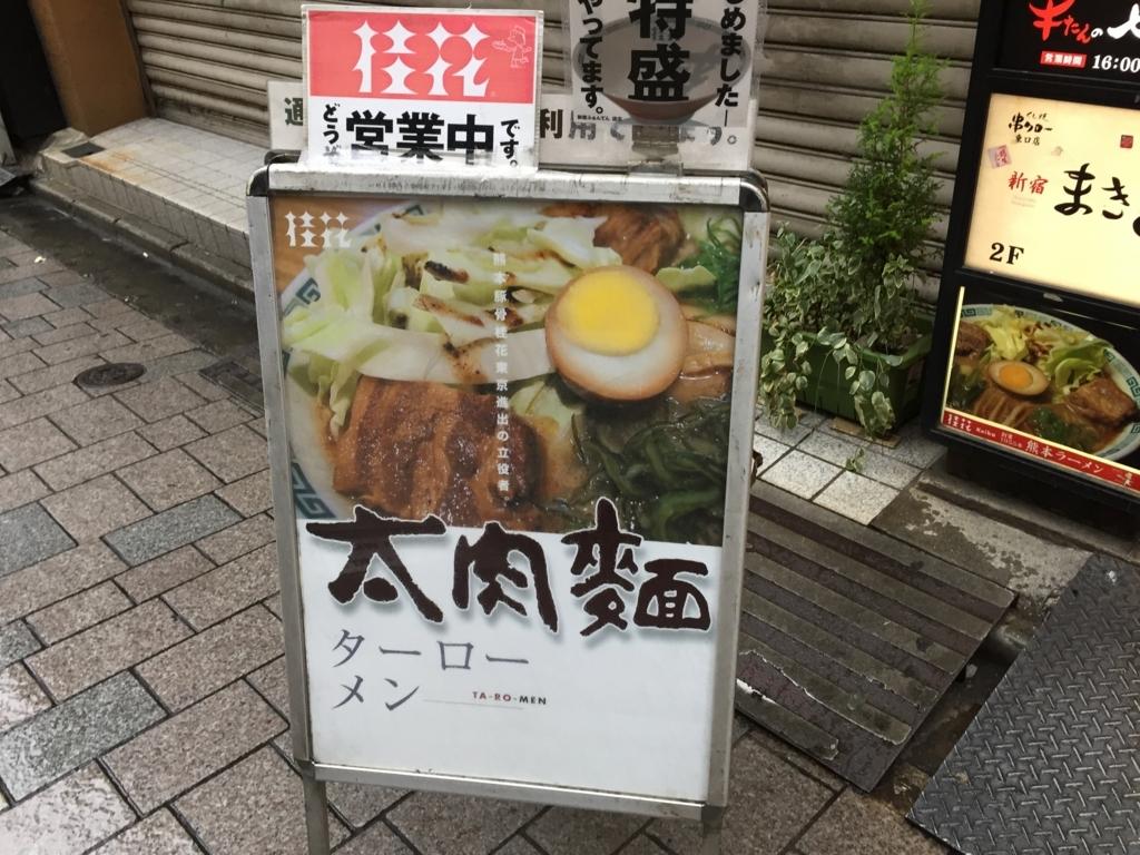 f:id:tsukemen0:20170718002253j:plain