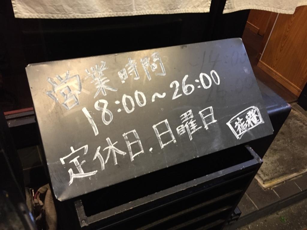 f:id:tsukemen0:20170718232045j:plain