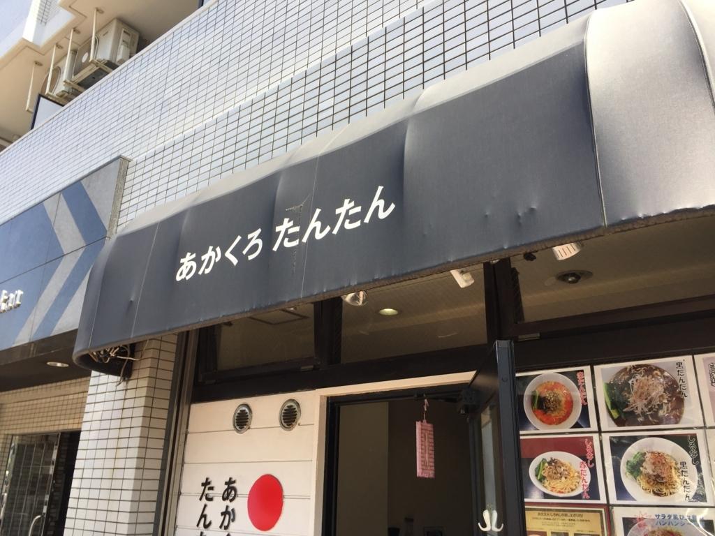 f:id:tsukemen0:20170719005301j:plain