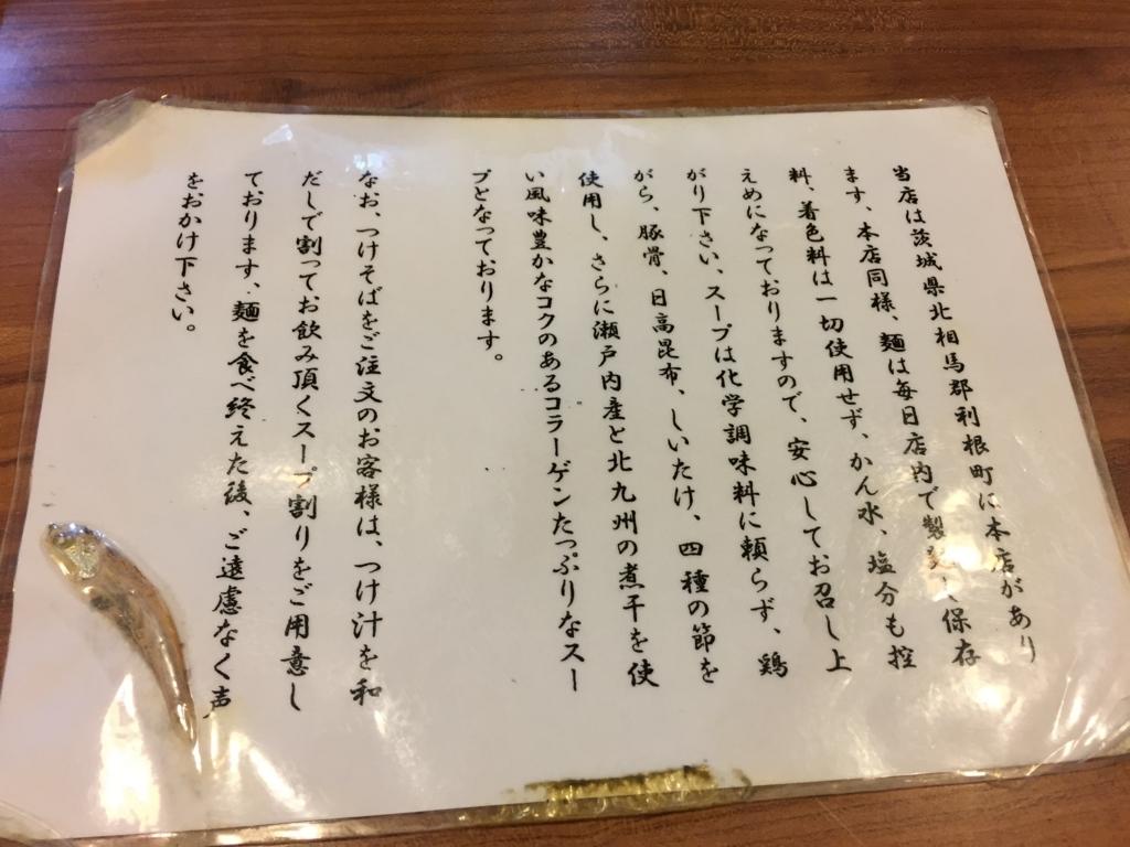 f:id:tsukemen0:20170720002626j:plain