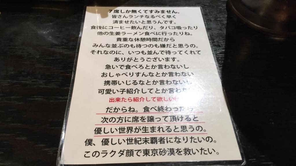 f:id:tsukemen0:20170720003618j:plain