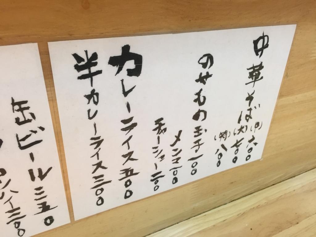 f:id:tsukemen0:20170720012332j:plain