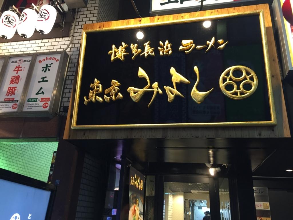 f:id:tsukemen0:20170729173630j:plain